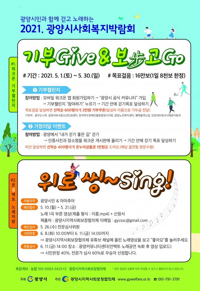 사회복지박람회_포스터.jpg